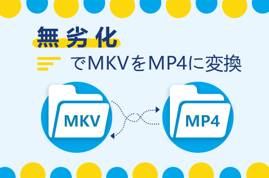 MKVをMP4に変換