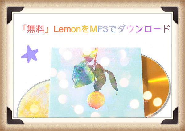 lemonをMP3でダウンロードする