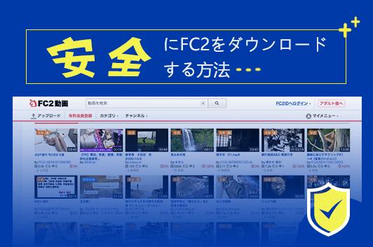 FC2の動画