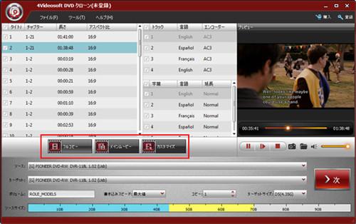 4Videosoft DVD クローン