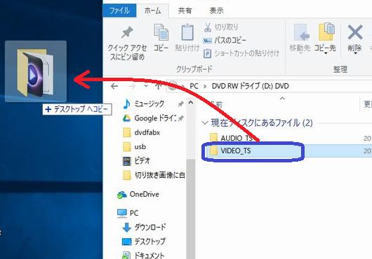 自作DVDコピー