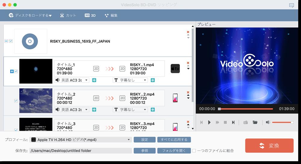 BD-DVD リッピング