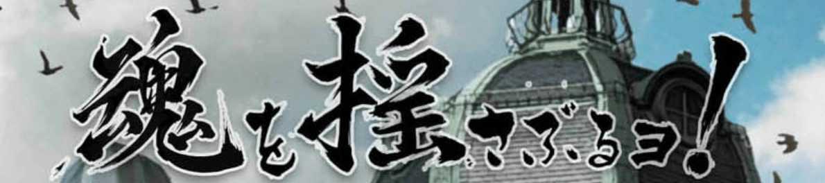tamashii-yusaburuyo
