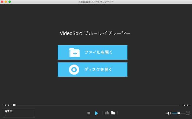 VROファイルを開く