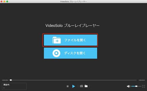ブルーレイディスク/ファイルを開く