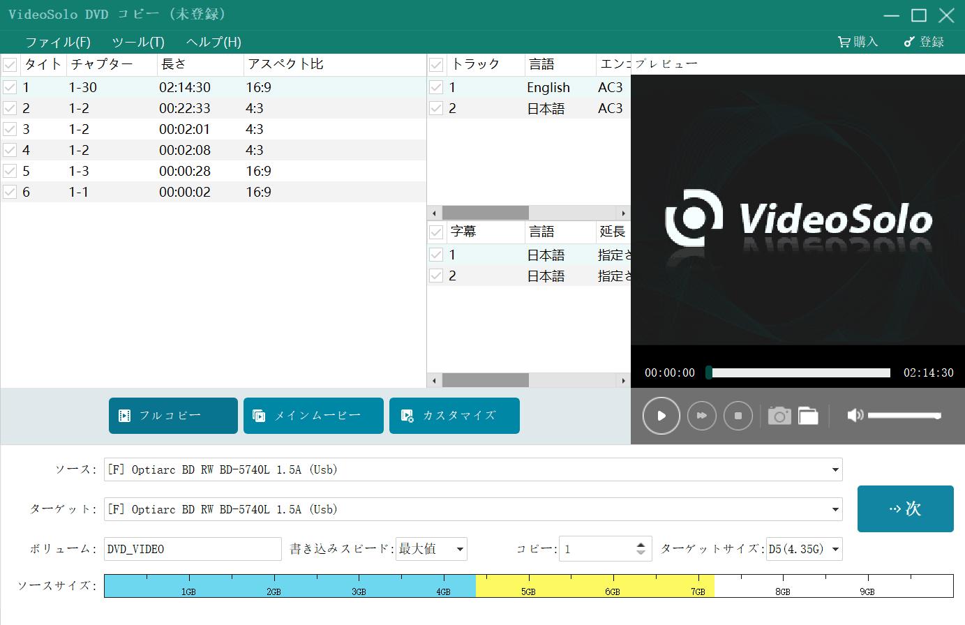 DVDコピーモードを選択