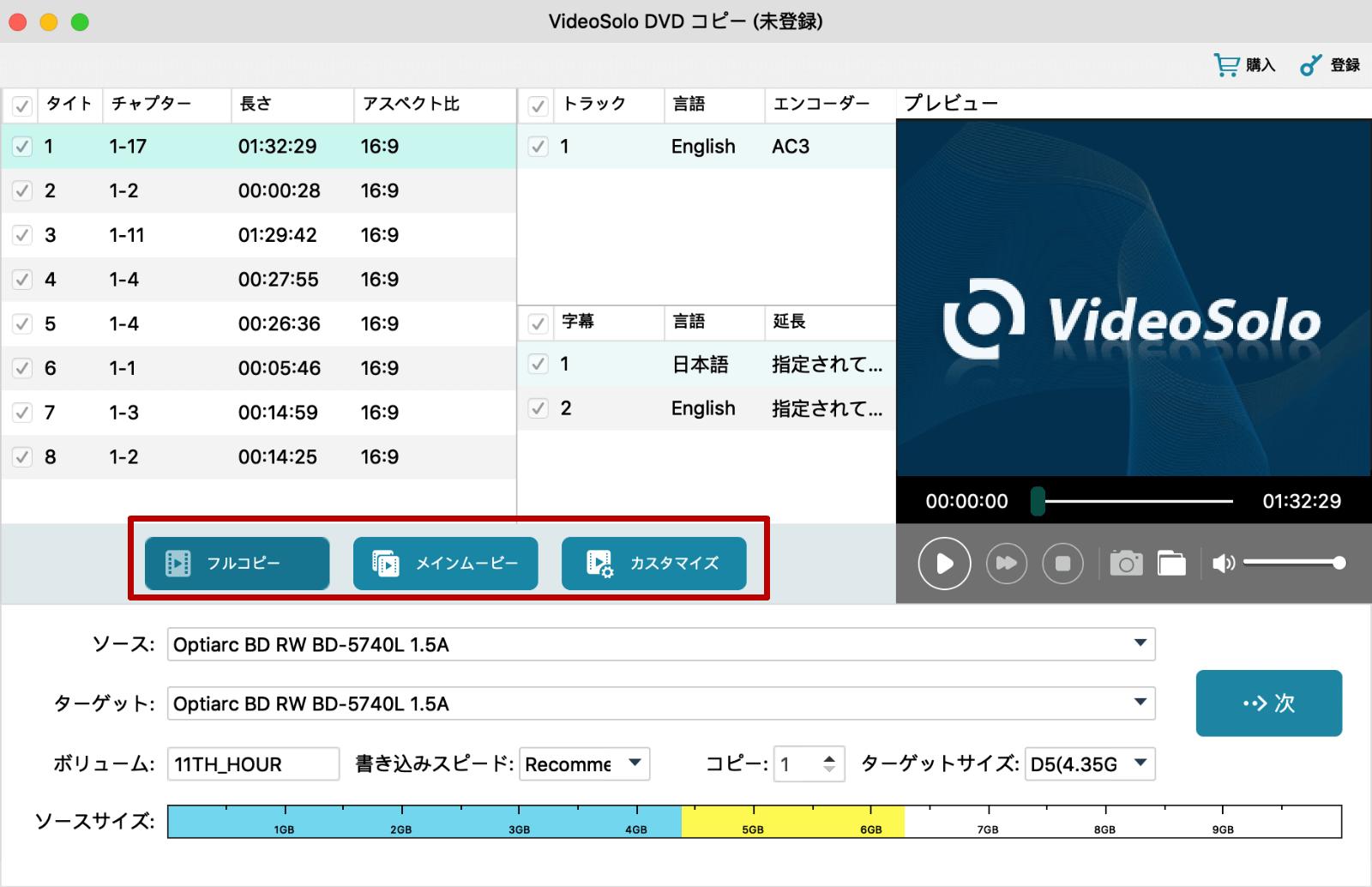 DVDディスクを追加