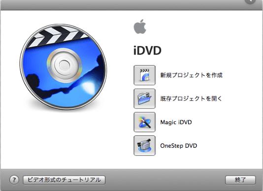 idvdのメイン画面
