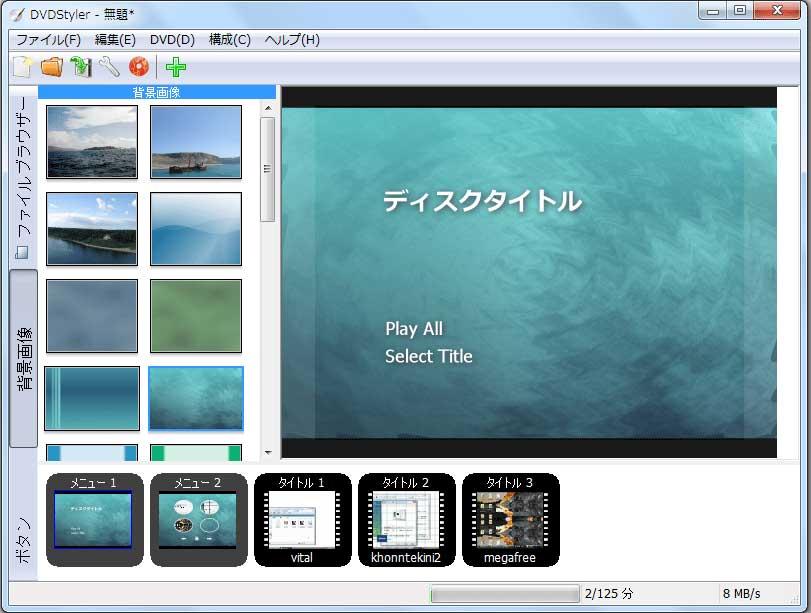 DVDStylerのメイン画面