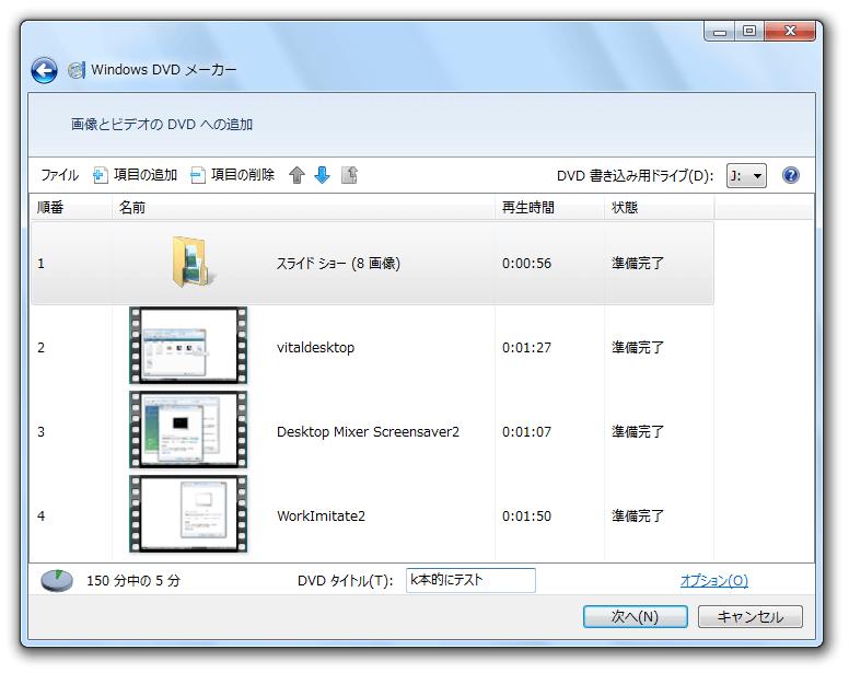 WindowsDVDメーカーのメイン画面