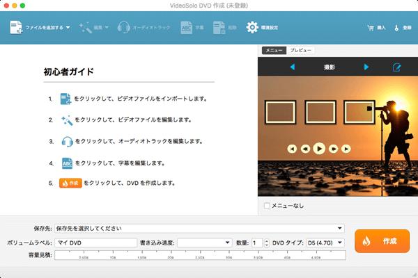 VideoSolo DVD 作成のメイン画面