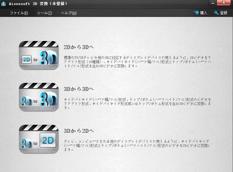2d 3d 変換 Aiseesofet