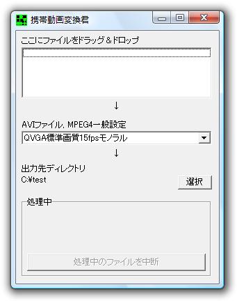 free-video 変換
