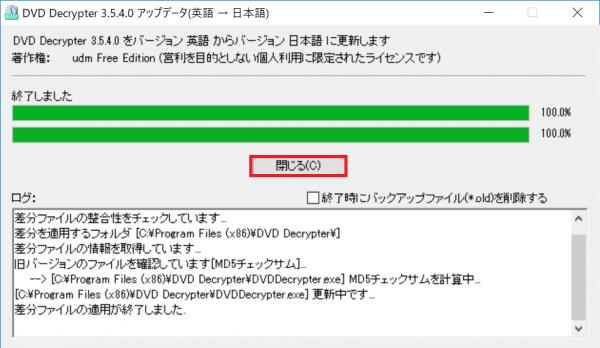 日本語の更新が終了