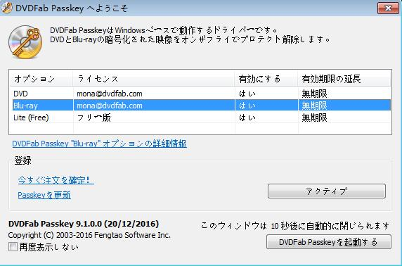 dvdfad-Passkey