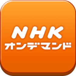 NHKオンデマンド アイコン