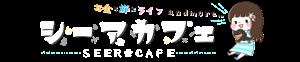 seer-cafe