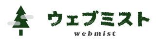 ウェブミスト