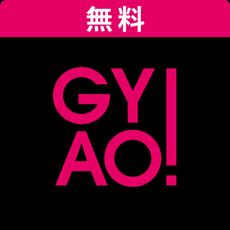GYAO 録画