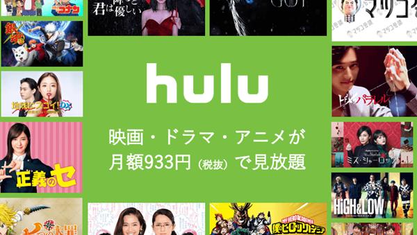 Huluについて