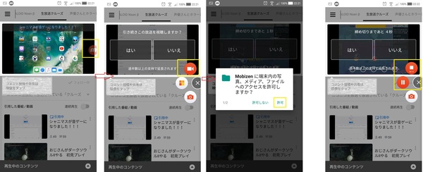 Androidで録画