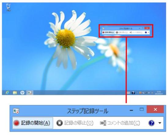 Windows 7録画機能