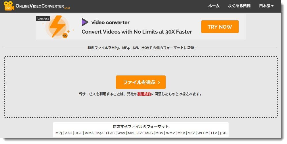 MP3 変換 OnlineVideoConverter