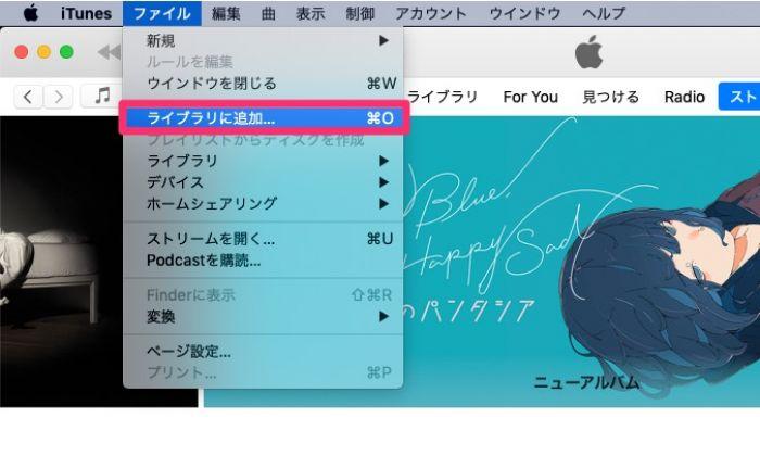 iTunesに追加