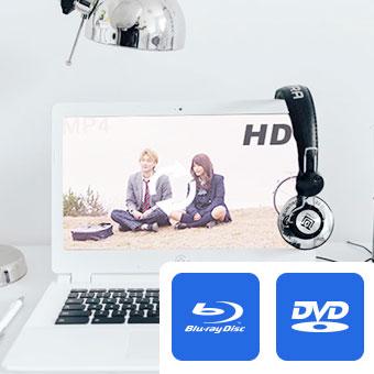 ブルーレイ・DVDのリッピング